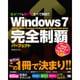 Windows7完全制覇パーフェクト [単行本]