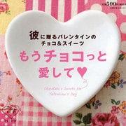 もうチョコっと愛して-彼に贈るバレンタインのチョコ&スイーツ(主婦の友生活シリーズ リセシリーズ) [ムックその他]
