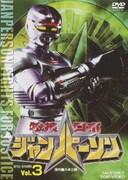 特捜ロボジャンパーソン Vol.3