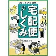 ビジュアル図解 宅配便のしくみ(DO BOOKS) [単行本]