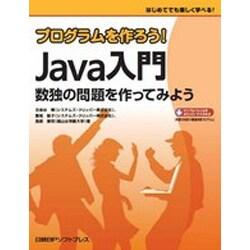 プログラムを作ろう!Java入門―数独の問題を作ってみよう [単行本]