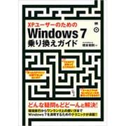 XPユーザーのためのWindows7乗り換えガイド―どんな疑問もどどーんと解決! [単行本]
