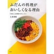 ふだんの料理がおいしくなる理由―「きれい」な味作りのレッスン(講談社のお料理BOOK) [単行本]