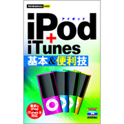 iPod+iTunes基本&便利技(今すぐ使えるかんたんmini) [単行本]