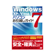 WindowsXP & Visat→7 パソコンお引越しガイド [単行本]