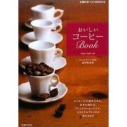 おいしいコーヒーBook(主婦の友BEST BOOKS) [単行本]