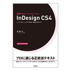 速習デザインInDesign CS4―レッスン&レッツトライ形式で基本が身につく [単行本]