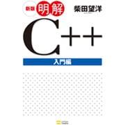 新版 明解C++入門編 [単行本]