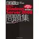 徹底攻略MCTS Windows Server2008問題集 70-640対応 Active Directory編(ITプロ・ITエンジニアのための徹底攻略) [単行本]