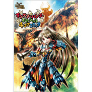モンスターハンターオフィシャル4コマコミック(カプコンオフィシャルブックス) [単行本]