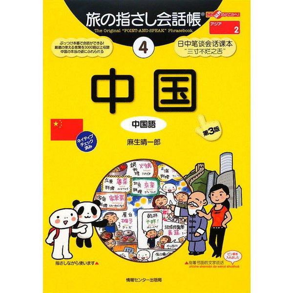 旅の指さし会話帳〈4〉中国―ここ以外のどこかへ! 第三版 [単行本]