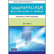 Scilabプログラミング入門―電卓としての使い方から新しいデータ型の導入まで(Computer in Education and Research〈12〉) [単行本]