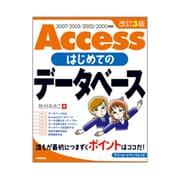 Accessはじめてのデータベース―2007/2003/2002/2000対応 改訂3版 [単行本]