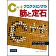 C++プログラミングの筋と定石 [単行本]