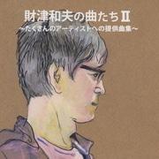 財津和夫の曲たちⅡ たくさんのアーティストへの提供曲集