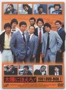 太陽にほえろ! 1981 DVD-BOX Ⅰ