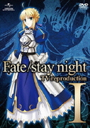 Fate/stay night TV reproduction Ⅰ