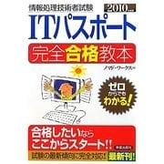 ITパスポート 完全合格教本〈2010年度版〉 [単行本]