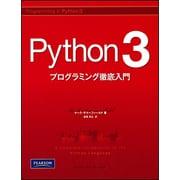 Python3プログラミング徹底入門 [単行本]