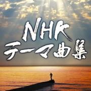 NHKテーマ曲集