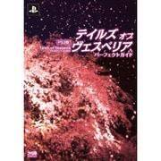 PS3版テイルズ・オブ・ヴェスペリアパーフェクトガイド [単行本]