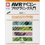 AVRマイコン・プログラミング入門(マイコン活用シリーズ) [単行本]