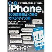 iPhoneを100倍効率よく使うカスタマイズ術-Q&A形式で疑問・不満をズバリ解決!(三才ムック VOL. 284) [ムックその他]