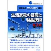 生活家電の基礎と製品技術―家電製品エンジニア資格 第3版 (家電製品資格シリーズ) [全集叢書]