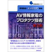 AV情報家電のプロダクツ技術―家電製品エンジニア資格 第3版 (家電製品資格シリーズ) [全集叢書]