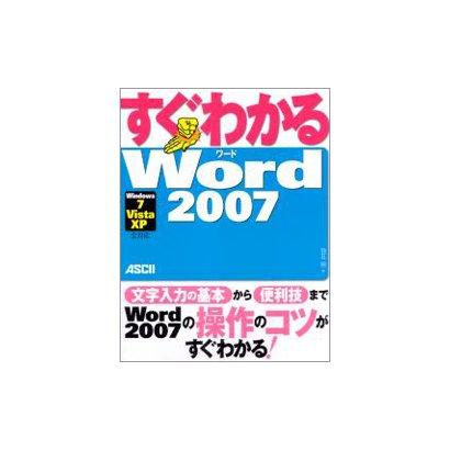すぐわかるWord2007―Windows7/Vista/XP全対応(すぐわかるシリーズ) [単行本]