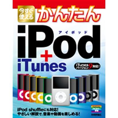 今すぐ使えるかんたんiPod + iTunes [単行本]