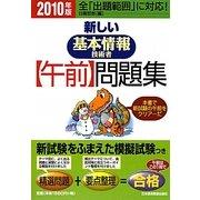 新しい基本情報技術者午前問題集〈2010年版〉 [単行本]