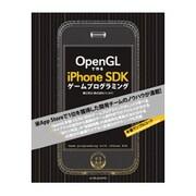 OpenGLで作るiPhone SDKゲームプログラミング [単行本]