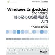 Windows Embedded Standard組み込みOS構築技法入門(マイクロソフト公式解説書) [単行本]