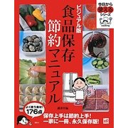 ビジュアル版食品保存節約マニュアル(今日から使えるシリーズ) [単行本]