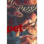 ペットリマスター・エディション 4(BEAM COMIX) [コミック]