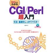 ゼロからわかるCGI/Perl超入門―文法・基礎をしっかりマスター [単行本]