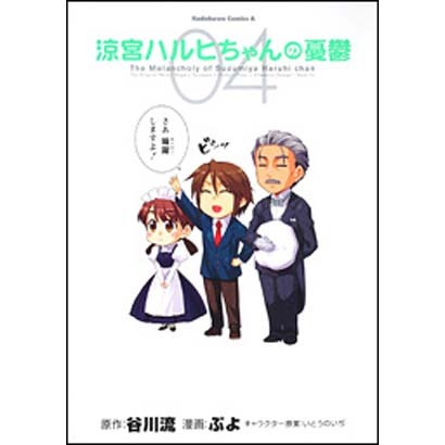 涼宮ハルヒちゃんの憂鬱 4(角川コミックス・エース 203-4) [コミック]