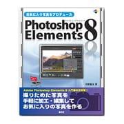 お気に入り写真をプロデュース Photoshop Elements 8(SCC Books) [単行本]