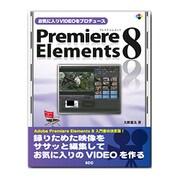 お気に入りVIDEOをプロデュース Premiere Elements 8(SCC Books) [単行本]