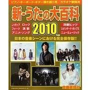 新・うたの大百科〈2010年版〉 [単行本]