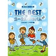THE BESTコーラス・アルバム うたおう!J-POP編-混声三部合唱/ピアノ伴奏 [単行本]