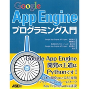 Google App Engineプログラミング入門 [単行本]