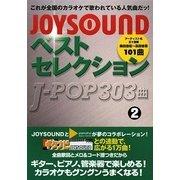 JOYSOUNDベストセレクション J-POP303曲〈2〉 [単行本]