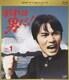 おれは男だ! Vol.1 [Blu-ray Disc]