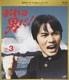 おれは男だ! Vol.3 [Blu-ray Disc]