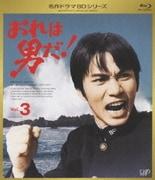 おれは男だ! Vol.3
