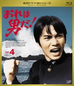 おれは男だ! Vol.4 [Blu-ray Disc]