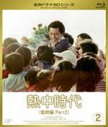 熱中時代(教師編 Part2) Vol.2