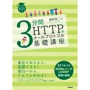 3分間HTTP&メールプロトコル基礎講座―世界一わかりやすいネットワークの授業 [単行本]